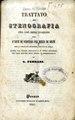 Trattato Di Stenografia (IA FerrariStenografia).pdf