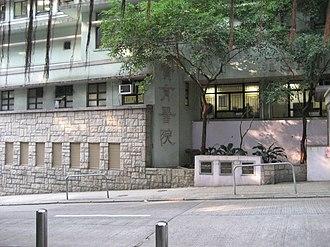 Tsan Yuk Hospital - Image: Tsan Yuk Hospital