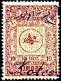 Turkey 1912 Sul4724.jpg