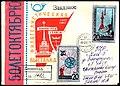 USSR 1967-12-03 R-cover.jpg