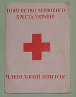 Ukrainian Red Cross Society member ticket.JPG