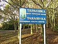 Ukrainian camp at Weston On Trent.jpg