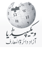 Urduwikilogo.png
