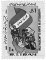 Victory of Iranian Revolution Stamp.png