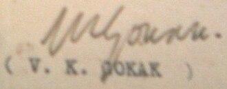 Vinayaka Krishna Gokak - Image: Vinayaka Krishna Gokak's Autograph