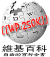 WP250K-zht.png