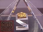 赵时文帝行玺金印,现存于广州西汉南越王博物馆