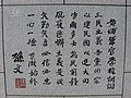 Whampoa Military Academy Instruction by Sun Yat-Sen on Armed Forces Museum of Taiwan 20070806.jpg
