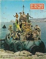 XINEnsamble1971.jpg