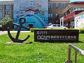 YM Oceanic Culture and Art Museum plate and anchor on the ground 20170429.jpg