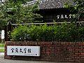 Yilan, Yilan City, Yilan County, Taiwan 260 - panoramio (2).jpg