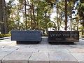 Yitzhak Shamir's grave.JPG