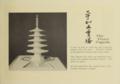 Yoshiro Taniguchi - The Peace Pagoda (model).png