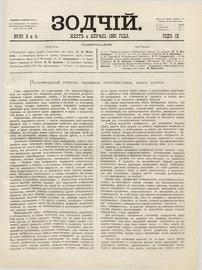 Zodchiy 34.pdf