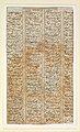 """Bahram Gur Slays the Dragon"", Folio from a Shahnama (Book of Kings) MET DP215770.jpg"