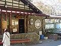"""""""Ooyu"""" spa (Kawara-yu onsen) - panoramio.jpg"""