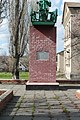 «Пам'ятник трудової слави» охор. № 2.1.1041-2.5.8.jpg