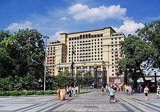 "Four Seasons Hotel Moscow - Image: Александровский сад, вид на гостиницу ""Москва"""