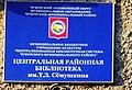 Библиотека им. Т. З. Семушкина в с. Лаврентия.jpg