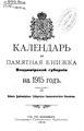 Владимирский календарь и памятная книжка на 1915 г.pdf