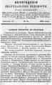 Вологодские епархиальные ведомости. 1894. №16.pdf