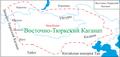 Восточно-Тюркский каганат.png