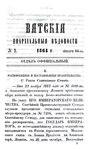 Вятские епархиальные ведомости. 1864. №02 (офиц.).pdf