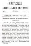 Вятские епархиальные ведомости. 1883. №09 (дух.-лит.).pdf