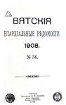 Вятские епархиальные ведомости. 1908. №36 (офиц.).pdf