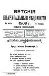 Вятские епархиальные ведомости. 1909. №44 (неофиц.).pdf