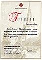 Грамота за вклад в дело культурно-эстетического воспитания воинов-кремлевцев, 21 декабря, 2009 год.jpg