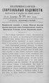 Екатеринославские епархиальные ведомости Отдел неофициальный N 36 (21 декабря 1901 г).pdf
