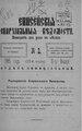 Енисейские епархиальные ведомости. 1905. №02.pdf