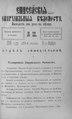 Енисейские епархиальные ведомости. 1906. №22.pdf