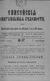 Енисейские епархиальные ведомости. 1910. №17.pdf