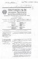 Заседание Президиума Всероссийского ЦИК от 10 декабря 1928 г. (Протокол №86).pdf