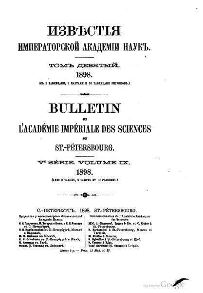 File:Известия ИАН (Серия V) 1898 Том 9.djvu