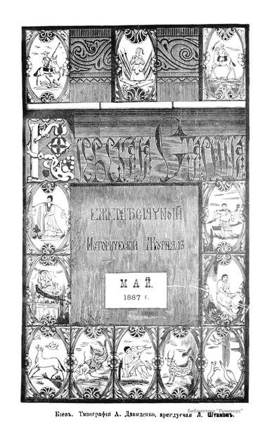 File:Киевская старина. Том 018. (Май-Август 1887).pdf