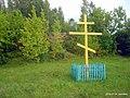 Крест а за ним руины костёла(церкви) - panoramio.jpg