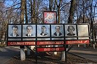 Людиново Памятник комсомольцам 4.JPG