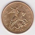 Монета России, 10 копеек, 2014 год, Аверс.jpg