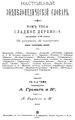 Настольный энциклопедический словарь Том 8 Сладкое дерево-V Гранат 1897.pdf