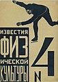 """Обложка журнала """"Известия физической культуры"""" 1924 №4.jpg"""