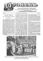 Огонек 1903-13.pdf