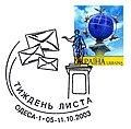 ОдессаНеделяПисьмаСпецгаш2003.jpg