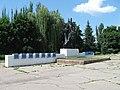 Памятник в сквере - panoramio (1).jpg