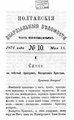 Полтавские епархиальные ведомости 1876 № 10 Отдел неофициальный. (15 мая 1876 г.).pdf