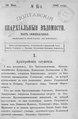 Полтавские епархиальные ведомости 1902 № 15 Отдел официальный. (20 мая 1902 г.).pdf