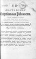 Полтавские епархиальные ведомости 1907 № 32 Отдел официальный. (10 ноября 1907 г.).pdf
