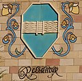 Полтавський краєзнавчий музей (герб Кременчука).jpg